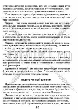 5 основных фрагментов стр. 20
