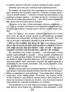 5 основных фрагментов стр. 21