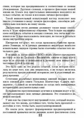 5 основных фрагментов стр. 22