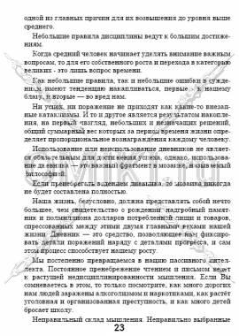 5 основных фрагментов стр. 23