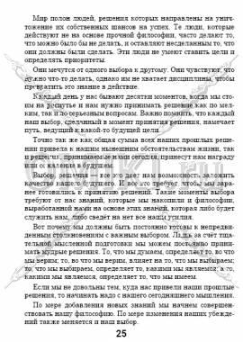 5 основных фрагментов стр. 25