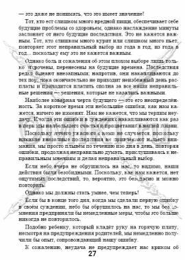 5 основных фрагментов стр. 27