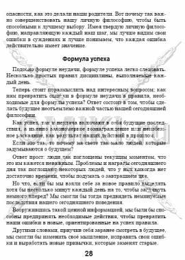5 основных фрагментов стр. 28