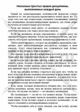 5 основных фрагментов стр. 29