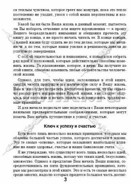 5 основных фрагментов стр. 3