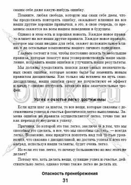 5 основных фрагментов стр. 31