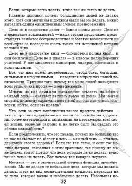 5 основных фрагментов стр. 32
