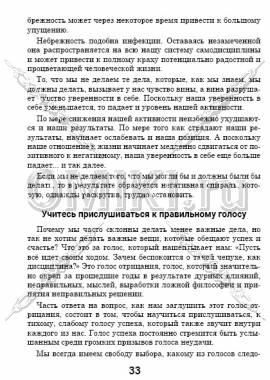 5 основных фрагментов стр. 33