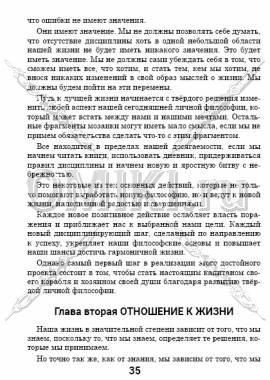 5 основных фрагментов стр. 35