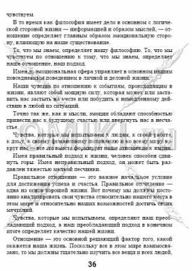 5 основных фрагментов стр. 36
