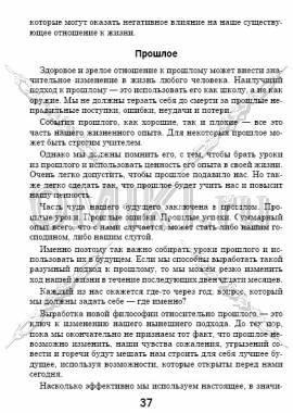 5 основных фрагментов стр. 37