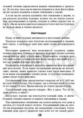 5 основных фрагментов стр. 38
