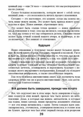 5 основных фрагментов стр. 39