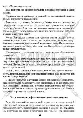 5 основных фрагментов стр. 4