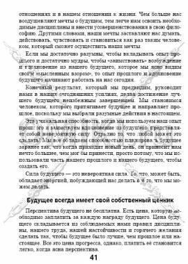 5 основных фрагментов стр. 41