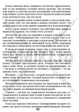 5 основных фрагментов стр. 42