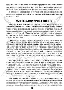 5 основных фрагментов стр. 43