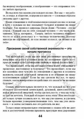 5 основных фрагментов стр. 44