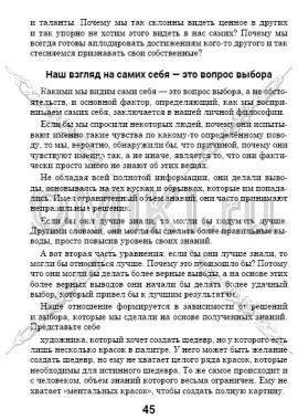 5 основных фрагментов стр. 45