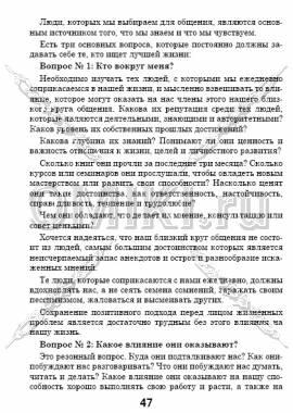 5 основных фрагментов стр. 47