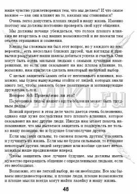 5 основных фрагментов стр. 48