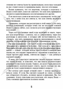 5 основных фрагментов стр. 5