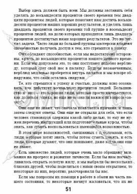 5 основных фрагментов стр. 51
