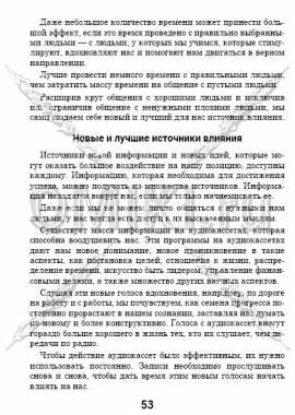 5 основных фрагментов стр. 53