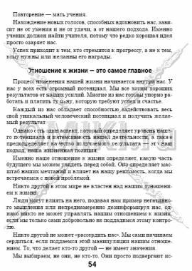 5 основных фрагментов стр. 54