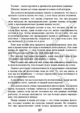 5 основных фрагментов стр. 57