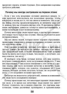 5 основных фрагментов стр. 58