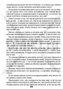 5 основных фрагментов стр. 59
