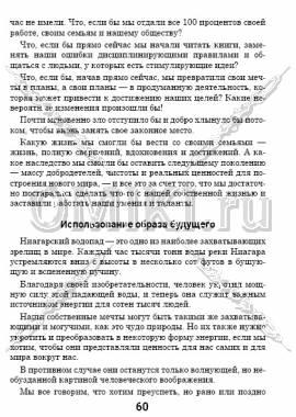 5 основных фрагментов стр. 60