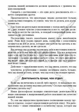 5 основных фрагментов стр. 61