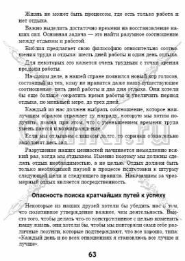 5 основных фрагментов стр. 63