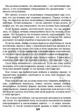 5 основных фрагментов стр. 64