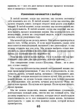 5 основных фрагментов стр. 65