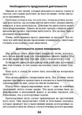 5 основных фрагментов стр. 66