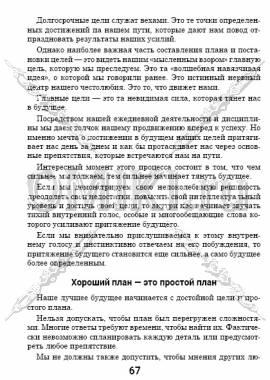 5 основных фрагментов стр. 67