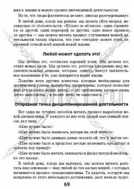 5 основных фрагментов стр. 69