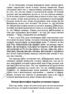 5 основных фрагментов стр. 7