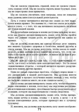 5 основных фрагментов стр. 71