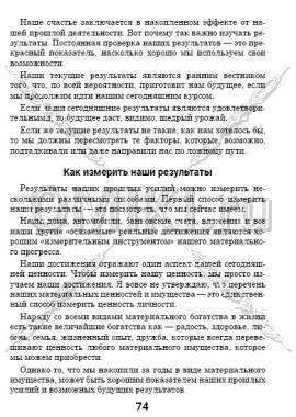 5 основных фрагментов стр. 74