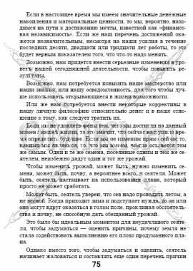 5 основных фрагментов стр. 75