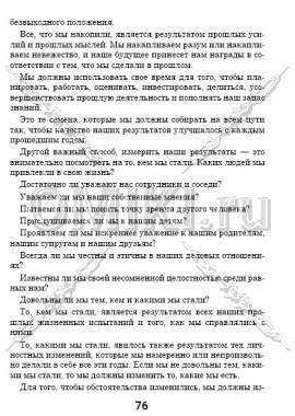 5 основных фрагментов стр. 76