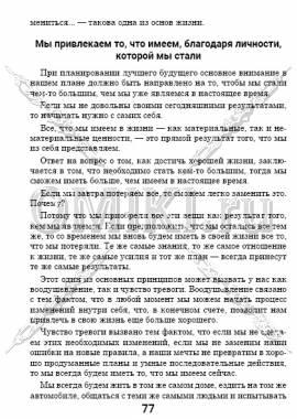 5 основных фрагментов стр. 77