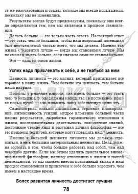 5 основных фрагментов стр. 78