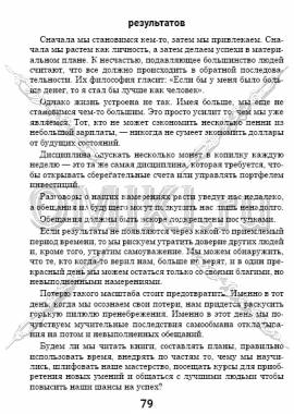 5 основных фрагментов стр. 79