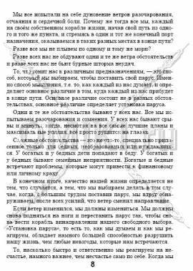5 основных фрагментов стр. 8