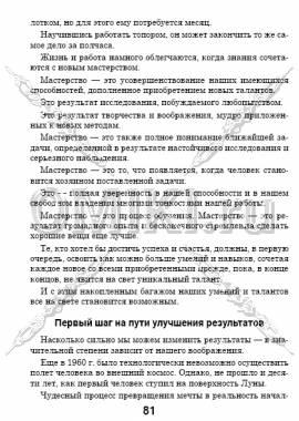 5 основных фрагментов стр. 81